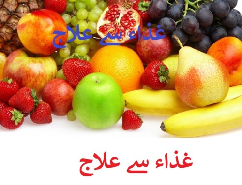 غذاء سے علاج Treat with the Food